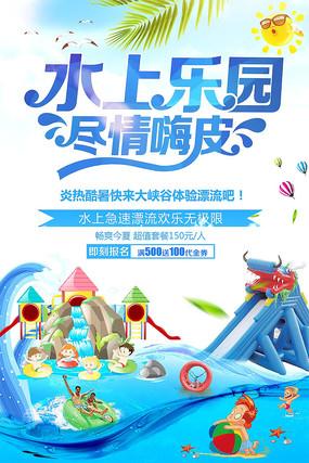 水上乐园旅游海报设计