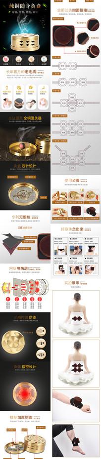 淘宝艾灸盒详情页描述模板