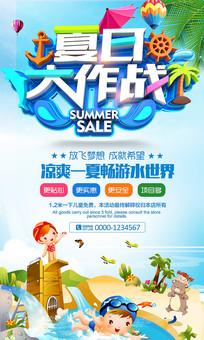 夏季水上乐园旅游海报设计