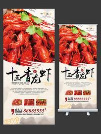小龙虾美食X展架