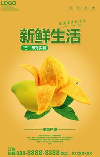 新鲜生活芒果宣传海报