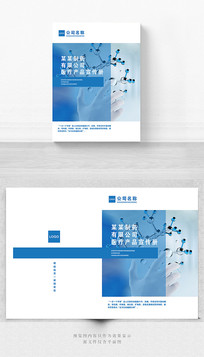 医疗公司宣传册封面设计