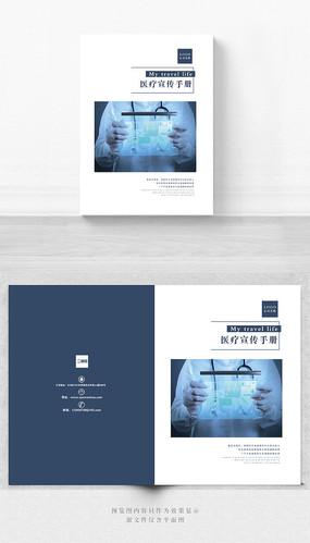 医疗宣传画册封面设计