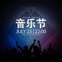 音乐节海报背景