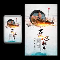 中国风匠心独具工匠精神海报
