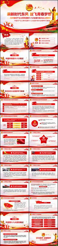 中国共青团十八大会议精神学习PPT