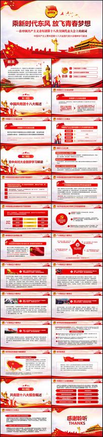 中国共青团十八大学习解读党政PPT