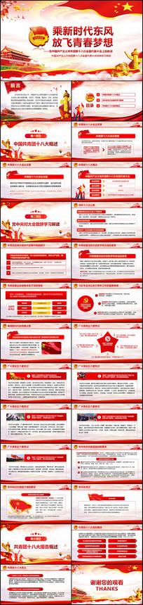 中国共青团十八精神大学习解读PPT
