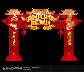 2018中秋节门头布置设计