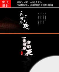 长安城外的夜字体设计