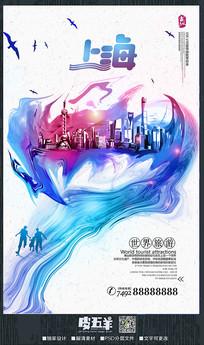 创意上海旅游海报