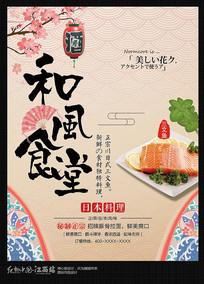创意食堂日本料理海报