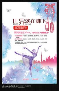 创意舞蹈培训班招生海报