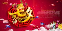 传统节日七夕展板