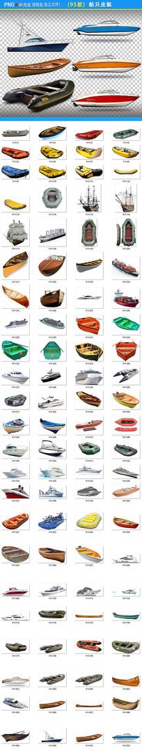船只皮艇PNG素材