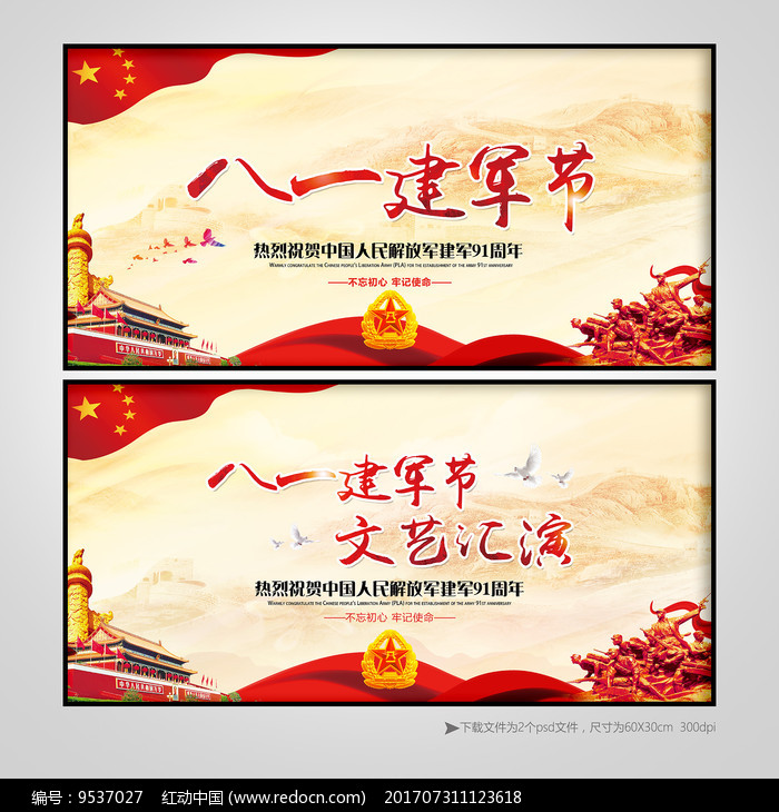 党建八一建军节晚会背景设计图片