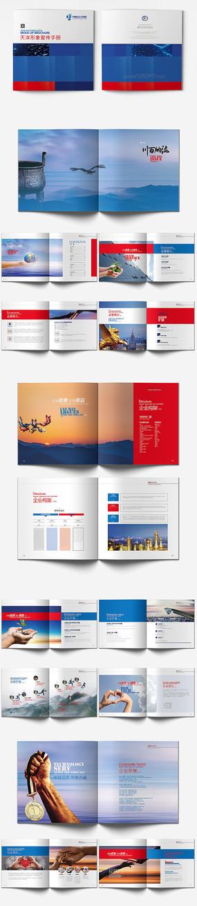 大气企业画册模版设计