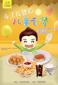 儿童套餐海报设计