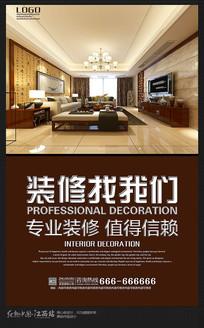房屋装修设计公司海报