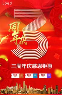高端红色3周年庆海报
