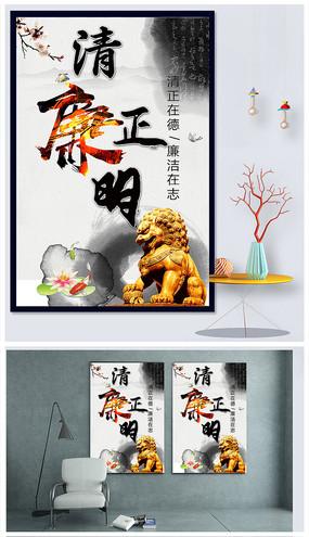 高端中国风清正廉明海报设计