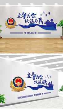 公安局派出所大厅文化墙