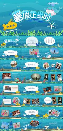 海洋卡通我的暑假ppt