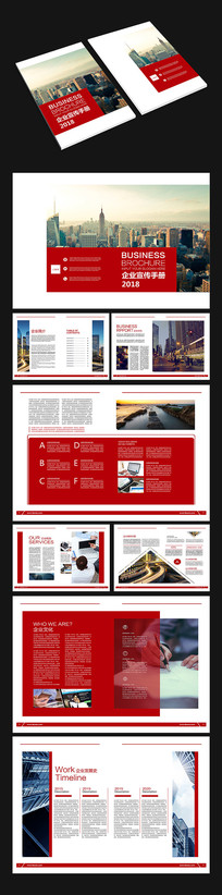 红色大气几何企业画册