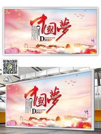 红色经典中国梦展板设计