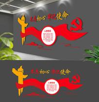 红色通用十九大党员文化墙