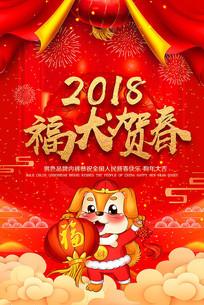 红色喜庆春节新年海报设计