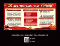 弘扬宪法精神宪法知识宣传栏