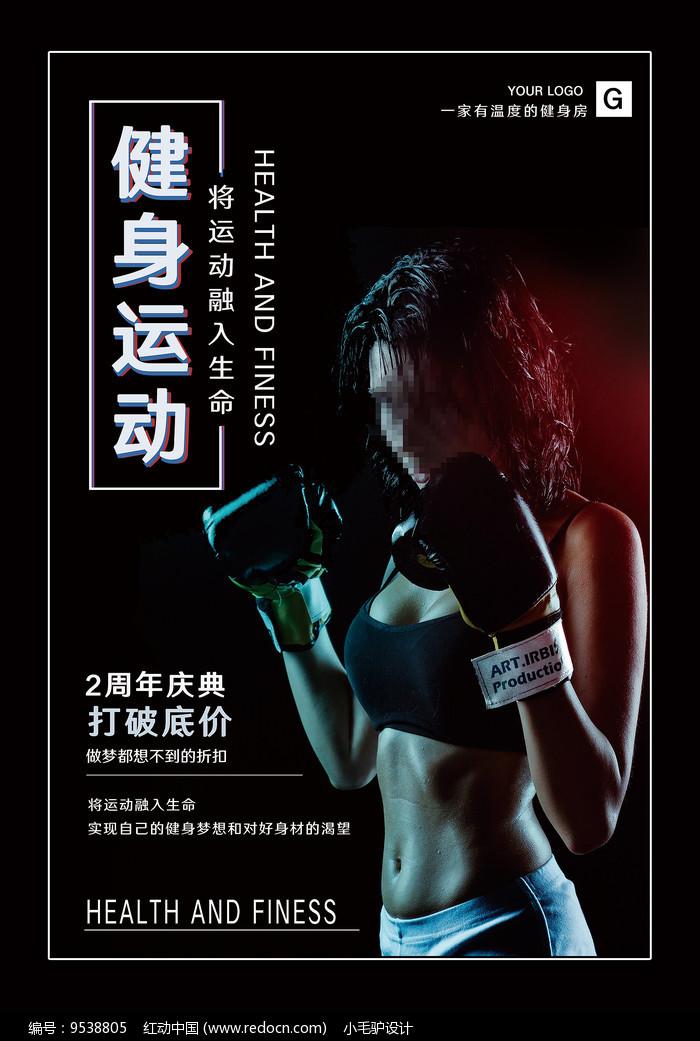 健身房运动健身海报图片