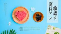 简约日系夏季宣传海报设计