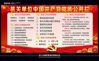 机关单位中国共产党党务公开栏