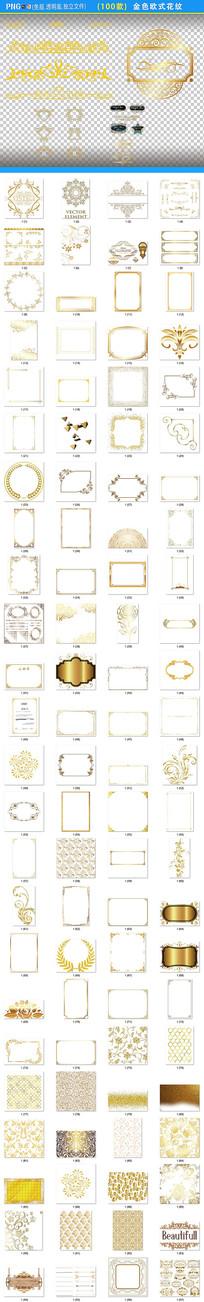 金色欧式花纹PNG素材