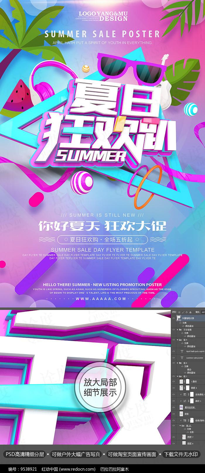 酷炫夏日狂欢趴夏季促销海报图片