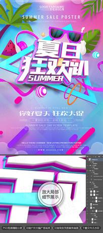 酷炫夏日狂欢趴夏季促销海报