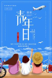 蓝色卡通青年日海报设计