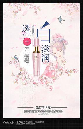 美白防晒化妆品护肤品海报