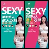 美容整形丰胸海报