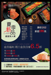 美食促销宣传单设计