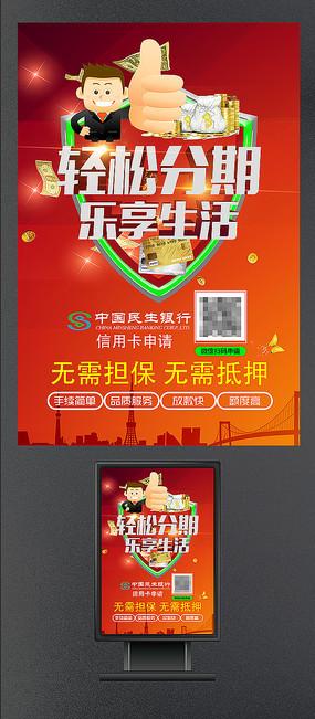 民生银行信用卡推广海报