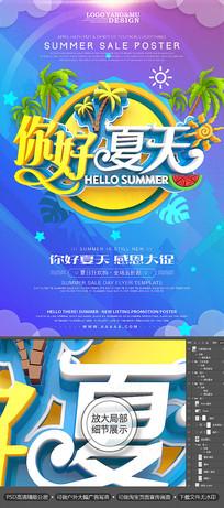 你好夏天夏季促销海报