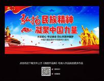 凝聚中国力量共筑中国梦展板