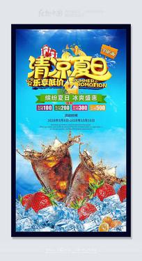 清凉夏日时尚活动促销海报