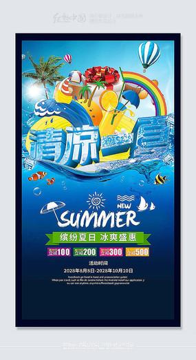 清凉一夏主题宣传海报素材