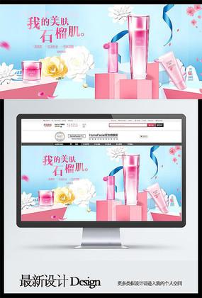 清新淘宝化妆品海报