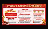 七五普法宣传栏板报