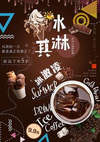 深色冰淇淋咖啡海报